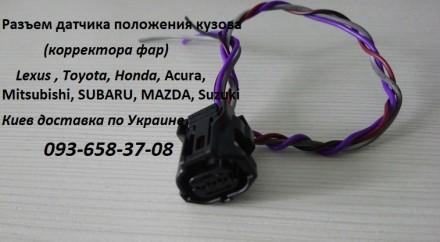 GS1F5122YC, GS1F5121Y Разъем датчика корректора фар, фишка датчика угла наклона. Вышгород. фото 1
