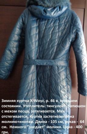 Зимняя куртка X-Woyz, р. 46 в хорошем состоянии. Николаев. фото 1