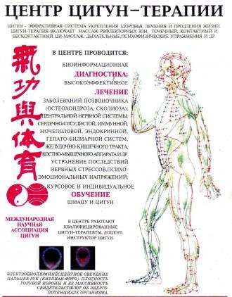 Доктор-цигунтерапевт(биоэнерготерапевт). Харьков. фото 1