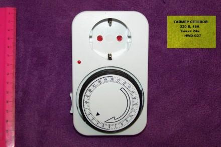 Таймер электрический суточный с розеткой. Кропивницкий. фото 1