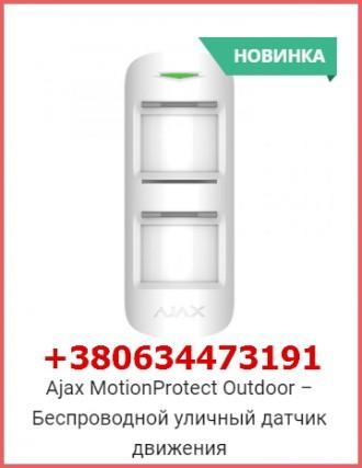 Ajax MotionProtect Outdoor – беспроводной уличный датчик движения. Киев. фото 1