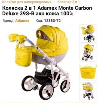 Продам коляску 2в1 Adamex полный комплект(+эксклюзивный подарок 2фото). Одесса. фото 1