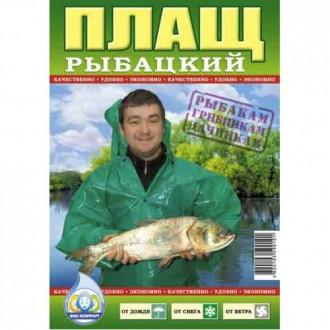 Плащ дождевик. Одесса. фото 1