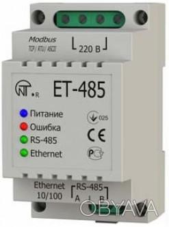 Преобразователь интерфейсов ЕТ- 485 Modbus RTU/ASCII (RS-485)–Modbus TCP (Ethern
