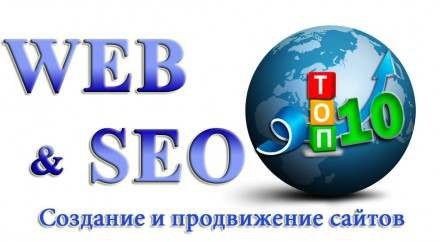 Создание сайтов под ключ. SEO продвижение сайтов. Контекстная реклама. Одесса. фото 1