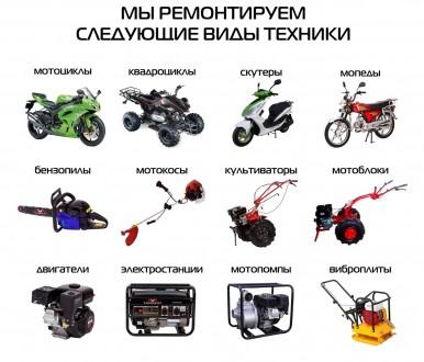 ремонт мото-бензотехники.... Лисичанск. фото 1