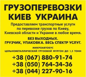 Заказать Газель до 1,5 тонн 9 куб м КИЕВ областьУКРАИНА грузчик ремни 0507643436. Киев. фото 1