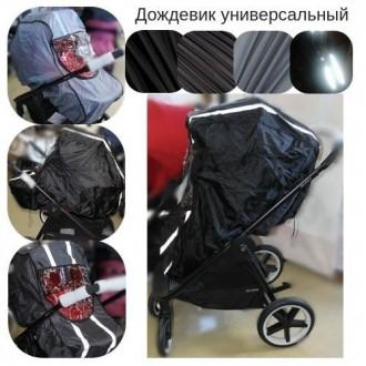 Акция! Универсальный дождевик на коляски 2 в 1, прогулки, люльки. Одесса. фото 1
