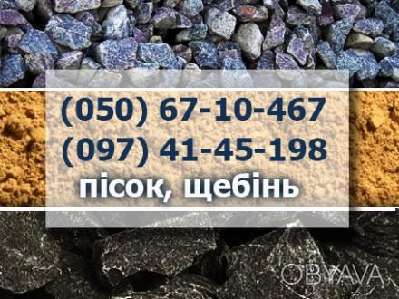 продам пісок (крупний, середній, з глинкою) та щебінь різних фракцій (доставка м. Луцк, Волынская область. фото 1