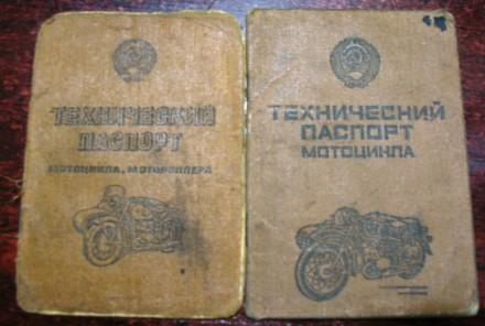 Документи від старих мотоциклів. Миргород. фото 1