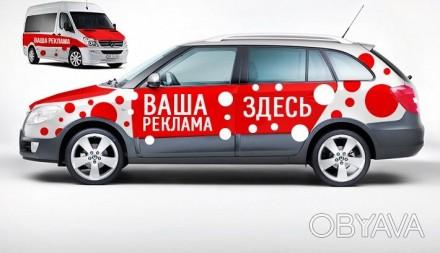 Картинки по запросу реклама на автомобиле