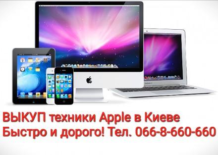Выкуп техники Apple в Киеве — iPhone, iPad, MacBook, iMac. Быстро и дорого!. Киев. фото 1
