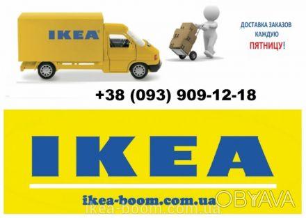 ➦ Интернет-магазин IKEA-BOOM.com.ua  ДАРИМ ЛЮБОВЬ ВАШЕМУ ДОМУ!  Наша компани. Киев, Киевская область. фото 1