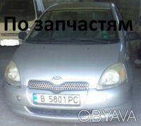 Авторазборка б/у запчасти Toyota Yaris 98-2004г.. Одесса. фото 1