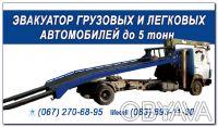 Эвакуатор легковых и грузовых автомобилей. Вызов эвакуатора в Чернигове. Чернигов. фото 1