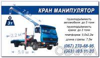 Услуги крана-манипулятора в Чернигове и области. Чернигов. фото 1