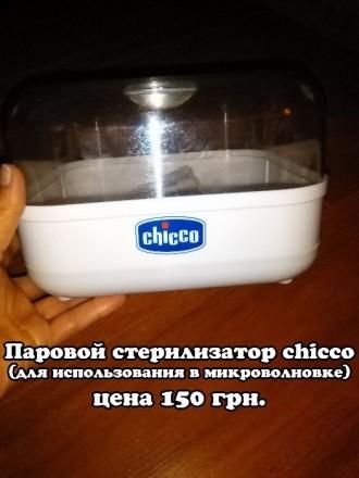 Стерилизатор Chicco для СВЧ. Хмельницкий. фото 1