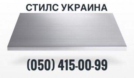 Стилс Украина реализует трубы нержавеющие пищевые цельнотянутые марка стали 12Х1. Сумы, Сумская область. фото 3