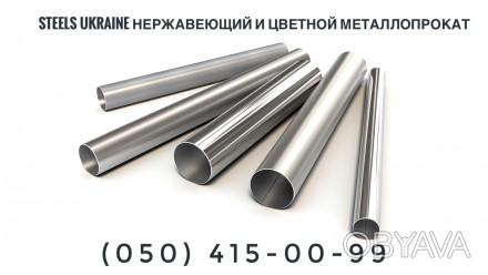 Стилс Украина реализует трубы нержавеющие пищевые цельнотянутые марка стали 12Х1. Сумы, Сумская область. фото 1