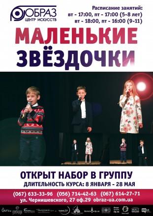 Детская вокальная группа. Днепр. фото 1