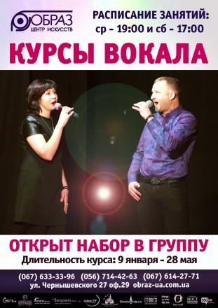 Приглашаем на занятия в вокальную группу!. Днепр. фото 1