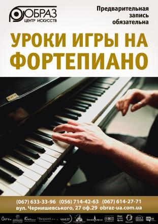 Уроки игры на фортепиано для Вас и для Ваших детей!. Днепр. фото 1