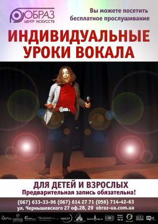 Курсы постановки голоса. Днепр. фото 1