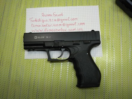 Продам Blow TR 17 - сигнально шумовой пистолет в тюнинге. Харьков. фото 1