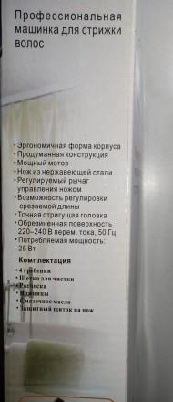 Машинка для стрижки волос Domotec DT-4601 (25W) + ножницы, расческа  Универсал. Харьков, Харьковская область. фото 8