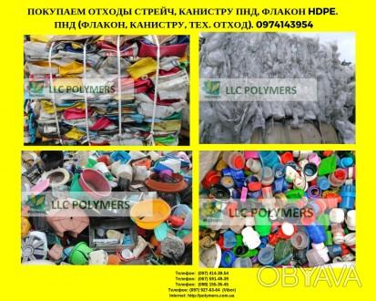 Купим ПЭНД флакон и канистру, отходы стрейч, полигонный лом пластмасс pp, ps, hd