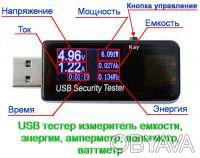 USB тестер измеритель емкости, энергии, амперметр, вольтметр, ваттметр. Киев. фото 1