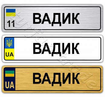 ИМЕННОЙ НОМЕР НА КАЛЯСКУ (ИЗГОТОВЛЕНИЕ ЗА 1 ЧАС В КИЕВЕ НА ОБОЛОНИ) МЕТАЛЛИЧЕСКИ. Киев. фото 1