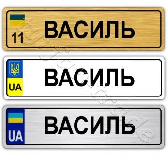 Именные номера на детские коляски, номера на детские мотоциклы, номер на велосип. Киев. фото 1