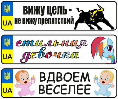 НОМЕР НА КОЛЯСКУ (ИЗГОТОВЛЕНИЕ ЗА 1 ЧАС НА ОБОЛОНИ). Киев. фото 1
