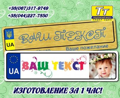 ИМЕННОЙ ИНДИВИДУАЛЬНЫЙ НОМЕР НА ДЕТСКУЮ КОЛЯСКУ ЗА 1 ЧАС НА ОБОЛОНИ. Киев. фото 1