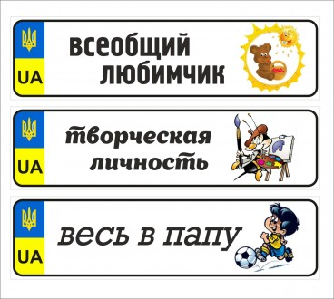 НОМЕР НА КОЛЯСКУ (МЕТАЛЛИЧЕСКИЙ) ИЗГОТОВЛЕНИЕ ЗА 1 ЧАС. Киев. фото 1