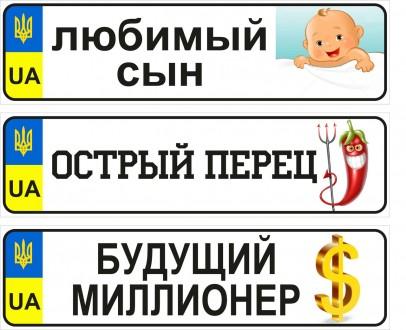 НОМЕР НА ДЕТСКУЮ КОЛЯСКУ (ИЗГОТОВЛЕНИЕ ЗА 1 ЧАС). Киев. фото 1