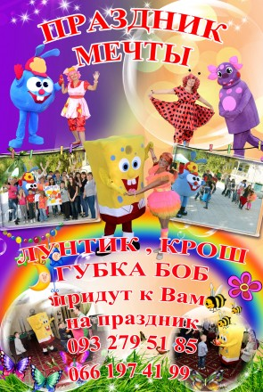 Детский праздник. Чернигов. фото 1
