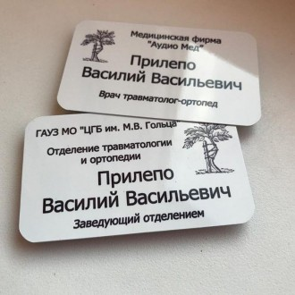 БЕЙДЖ ЗАВЕДУЕЩЕГО ОТДЕЛЕНИЕМ МЕТАЛЛИЧЕСКИЙ (ПОД МЕТАЛ *БЕЛАЯ ЭМАЛЬ*) ИЗГОТОВЛЕНИ. Киев. фото 1