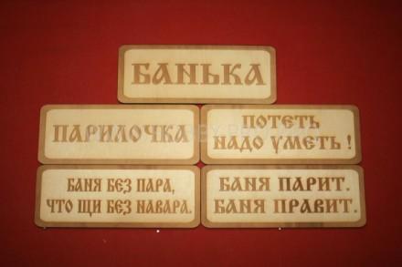 ТАБЛИЧКИ ДЛЯ САУН И БАНЬ (ИЗГОТОВЛЕНИЕ ЗА 1 ЧАС В КИЕВЕ НА ОБОЛОНИ). Киев. фото 1