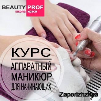 Учебный Центр Beauty Prof ( Обучение). Запорожье. фото 1