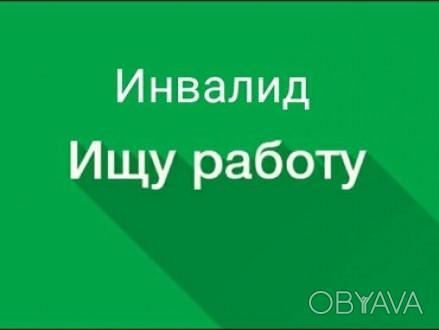 Зачислюсь в штат по квоте инвалида Инвалид 3-тьей группы по зрению Образование. Мариуполь, Донецкая область. фото 1