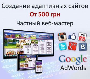 Создание сайтов. От 500 грн. Быстро, качественно.. Киев. фото 1