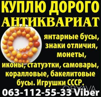 Куплю ДОРОГО антиквариат