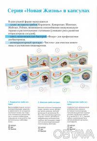 Натуральная оздоровительная продукция:  Фитопрепараты (эликсиры, экстракты, закв. Кропивницкий, Кировоградская область. фото 9