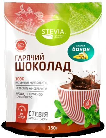 Диетический горячий шоколад Стевия (STEVIA) -8 различных ароматов. Днепр. фото 1