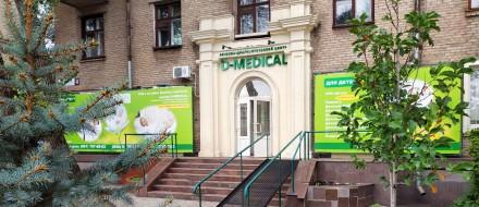 Лечебно-диагностический центр D-Medical предлагает медицинские услуги. Ведётся п. Запорожье, Запорожская область. фото 2