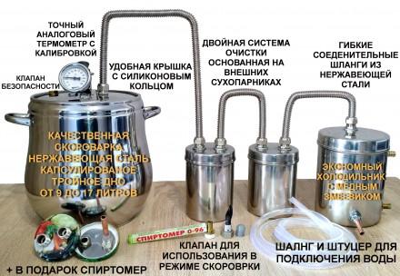 Авторский дистиллятор самогонный аппарат 5в1 медный проточный и непроточный. Киев. фото 1