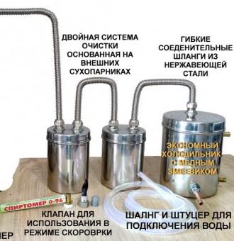Проточный авторский дистиллятор самогонный аппарат нержавеющая, медный змеевик. Киев. фото 1