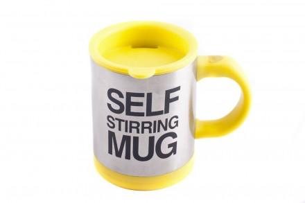 Кружка чашка мешалка Self Stiring Mug. Краматорск. фото 1